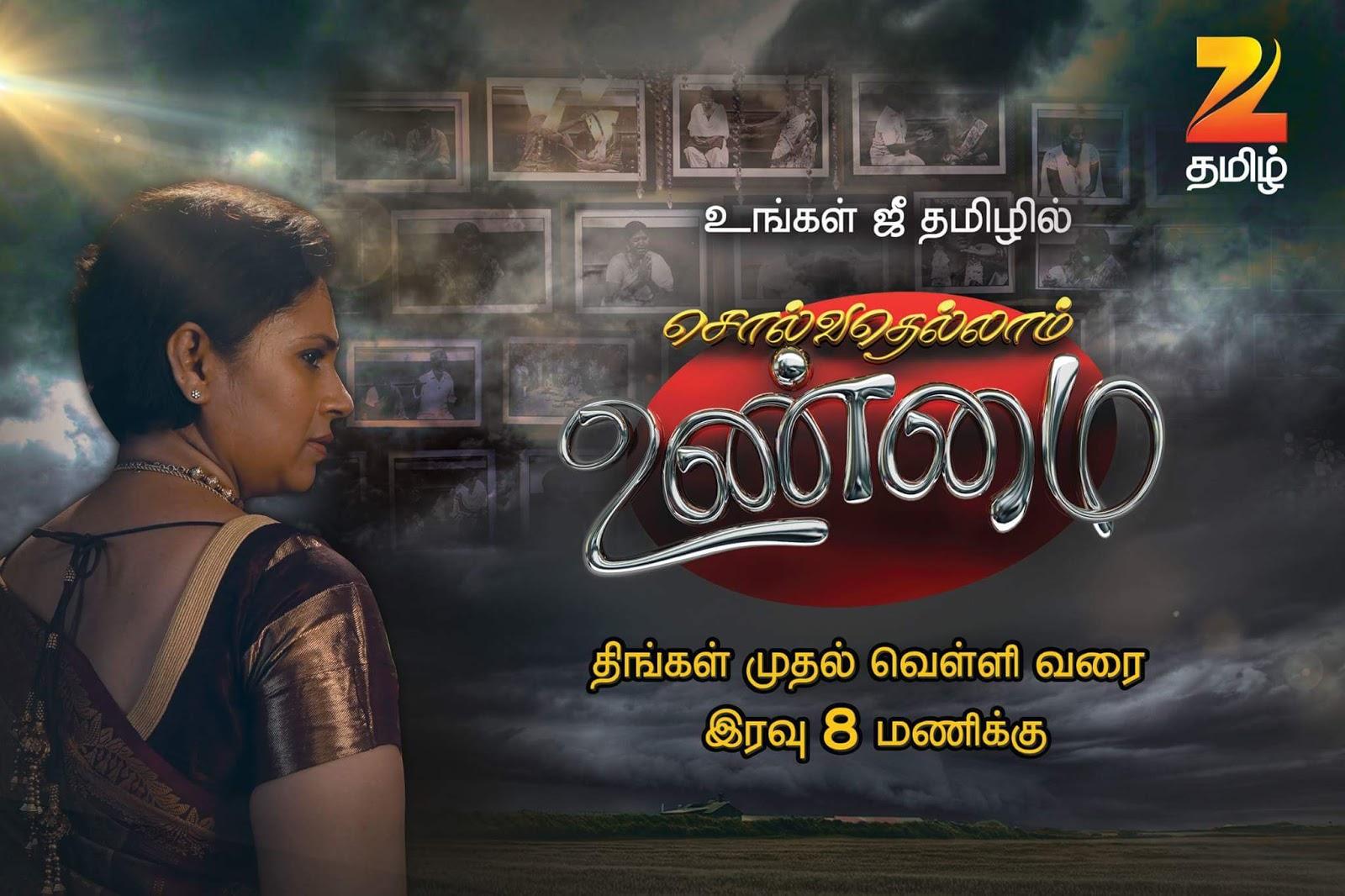 Tamil Wikipedia, free Download