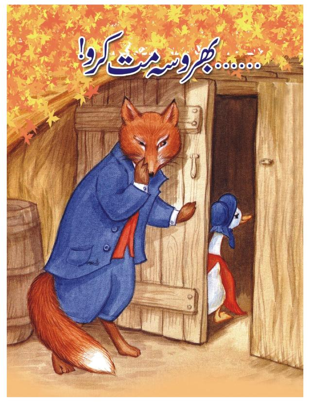 Bharoosa Mat Kro Urdu Stories PDF Book