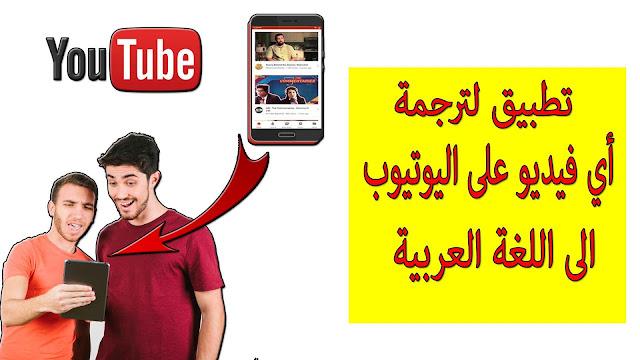 تطبيق لترجمة فيديوهات اليوتيوب youtube الى اللغة العربية بضغطة زر فقط