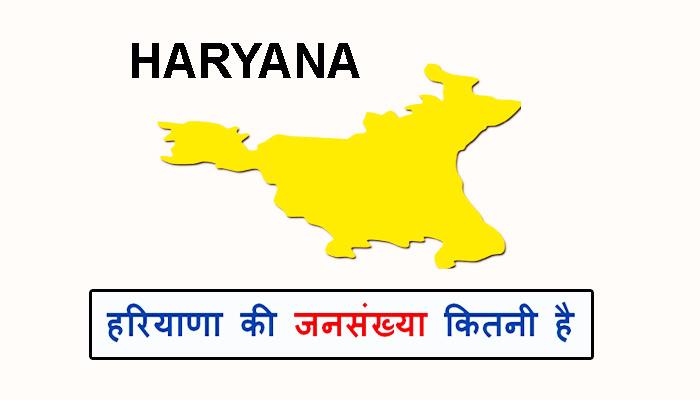 हरियाणा की कुल जनसंख्या कितनी है? (Haryana ki jansankhya kitni hai)