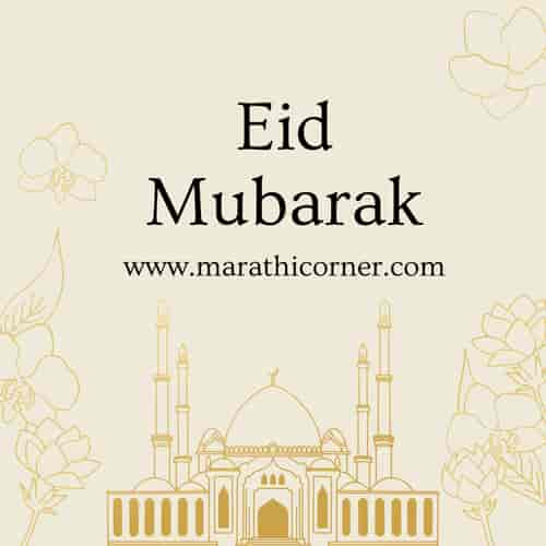 Eid Mubarak Wishes in Marathi