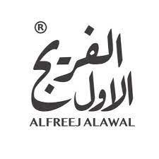 أسعار منيو و رقم عنوان فروع مطعم الفريج الأول ALFREEJ ALAWAL