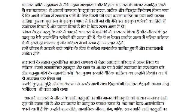 Chanakya Neeti Maha Granth - Chanakya Neeti Sutras : Chanakya Neeti in Hindi   Life Changing Quotes of Chanakya Hindi PDF Download