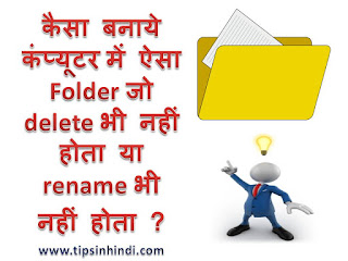 computer-folder-hindi-rename-delete-hindi
