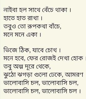 Bhalobasi Chol Lyrics Lagnajita Chakraborty