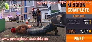 تحميل لعبة سنايبر Sniper 3D Assassin مهكرة للتحميل المباشر 2021 للأندرويد.