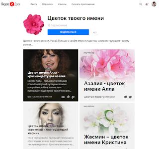 Яндекс.Дзен: Цветок твоего имени