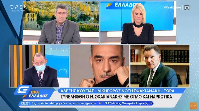 Συνελήφθη με όπλο και ναρκωτικά ο Νότης Σφακιανάκης (βίντεο)