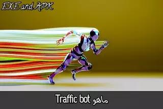 ماهو Traffic bot