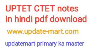 UPTET CTET notes in hindi pdf download