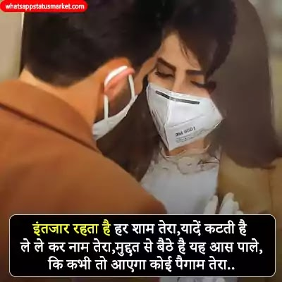 Best 50+ Intezaar Ki Shayari in Hindi For Girlfriend