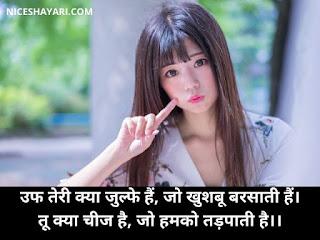 julfe shayari in hindi
