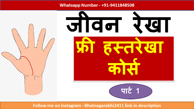 life line palmistry hindi | jeevan rekha | free palmistry course | palm reading