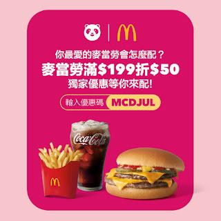 【foodpanda熊貓】麥當勞滿$199折50元