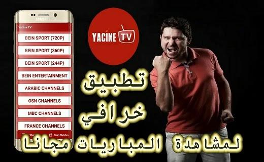 تنزيل تطبيق ياسين تفي yacine tv 2020