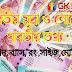 একনজরে ভারতের নতুন মুদ্রা ও নোটের বিভিন্ন তথ্য | About New Indian Currency Notes PDF in Bengali