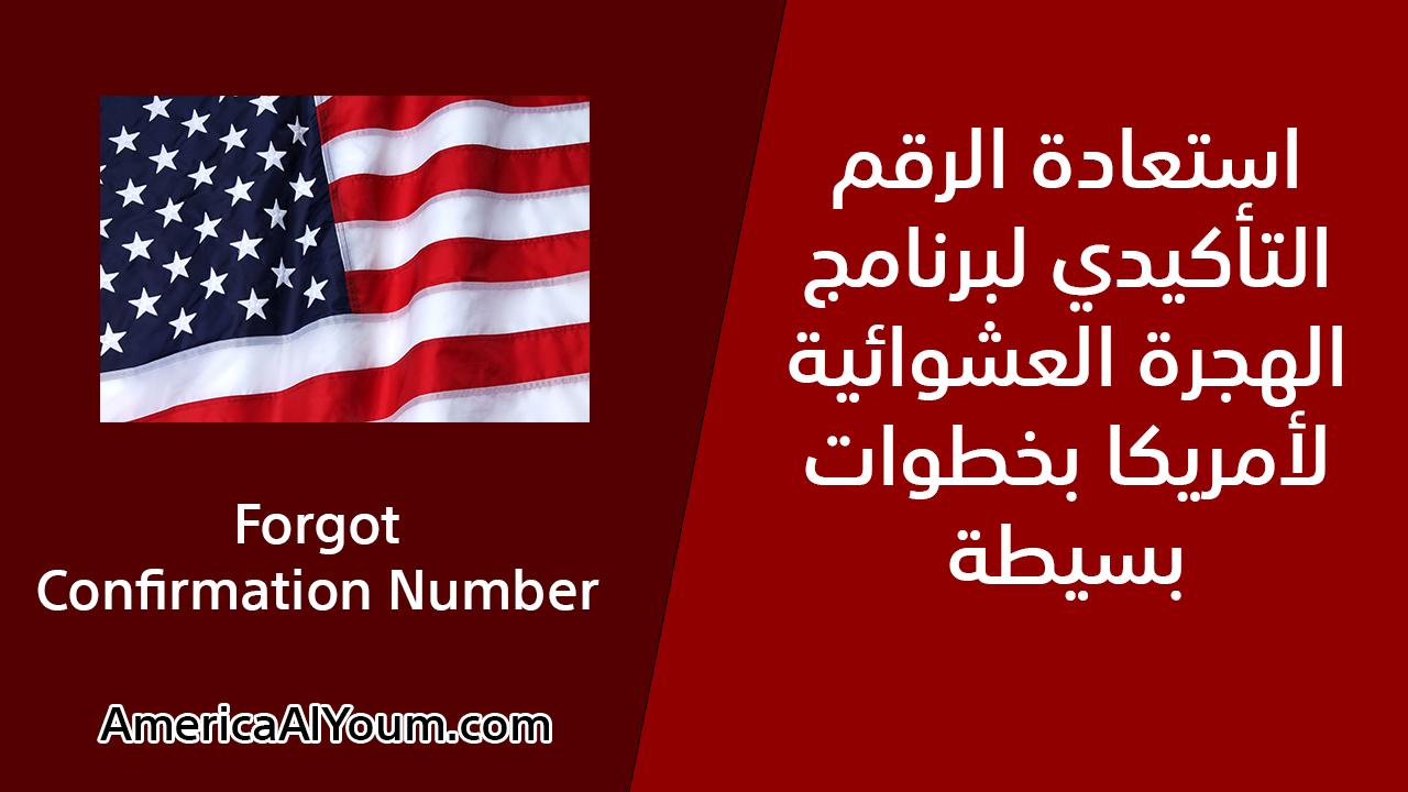 """طريقة استعادة رقم التأكيد في القرعة الأمريكية """"الكونفيرميشن نمبر"""" Confirmation Number"""