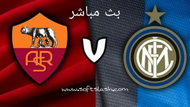 شاهد مباراة Inter milan vs Roma live بمختلف الجودات
