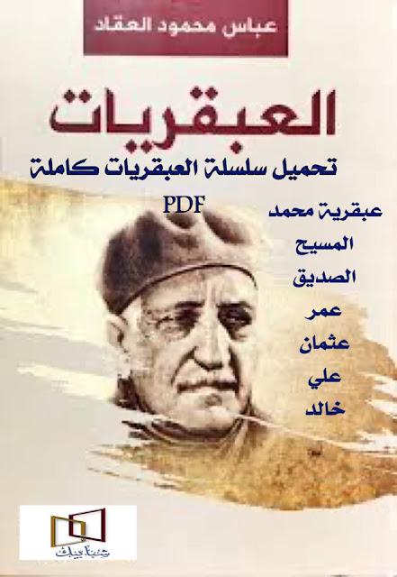 كتاب عبقرية عمر بن الخطاب pdf