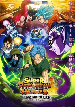 Dragon Ball Heroes Episodio 7