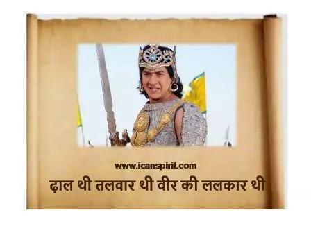 Mahbharat Abhimnyu Song Lyrics | ढ़ाल थी तलवार थी