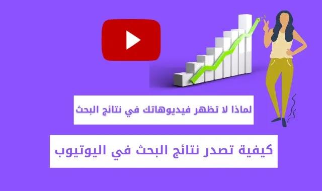 تصدر نتائج البحث يوتيوب بطريقة المحترفين باسهل الطرق