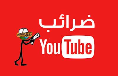 يوتيوب يفرض ضرائب علي منشئي المحتوي - ما الحل ؟