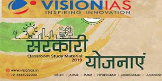 Vision IAS Government scheme 2019-20