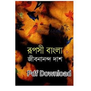 রূপসী বাংলা জীবনানন্দ দাশ Pdf Download