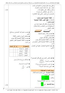 منهجية إعداد وضعية %D9%85%D9%86%D9%87%D