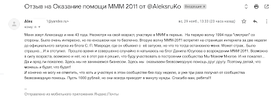 Почему я Участвую в МММ-2020 Сергея Мавроди
