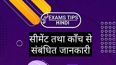 सीमेंट तथा काँच से संबंधित जानकारी, सीमेंट तथा काँच के प्रश्न, Cement and Glass Related Information in Hindi