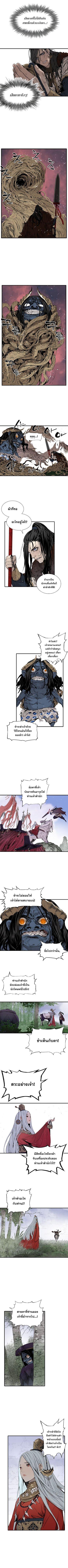 Sword Sheath's Child - หน้า 3
