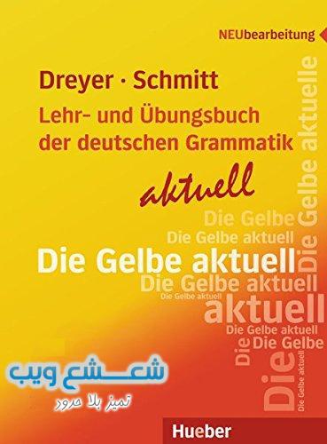 تحميل كتاب Dreyer-Schmitt
