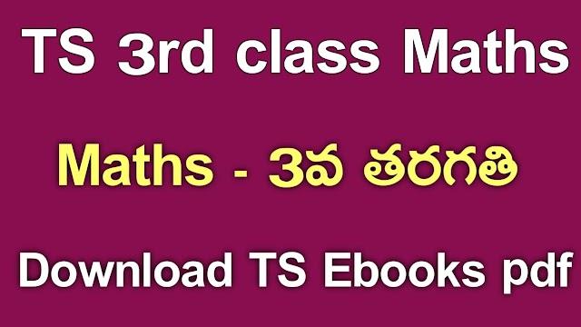 TS 3rd Class Maths Textbook PDf Download | TS 3rd Class Maths ebook Download | Telangana class 3 Maths Textbook Download