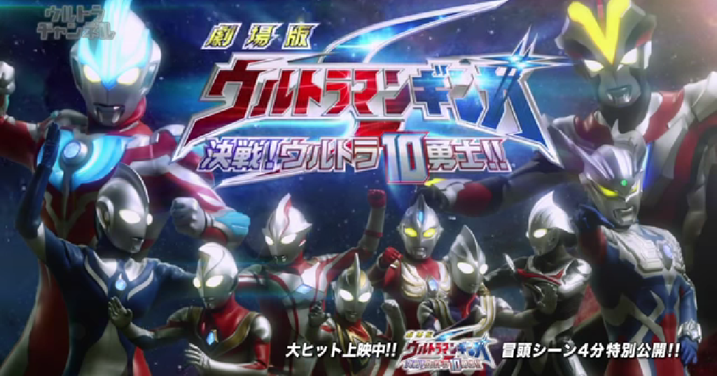 Ultraman Ginga Episode 01 11 END Subtitle Indone Cosmos The Movie 3 Indonesia V2Its Up To Famous Superheroes X