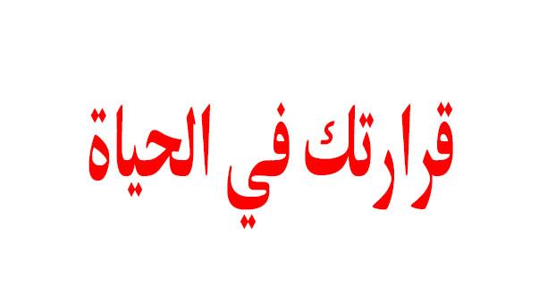 أجمل 20 حكم عن الحياة❤️❤️ روووووعـــــــ  أمثال العظماء  ـــــــة