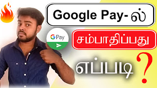 google pay app download for android,google pay app download apk,google pay app referral program,google pay app uses,how to use google pay online,google pay registration