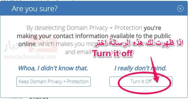 تحذير بالغاء حماية الدومين قم بالضغط علي Turn it off