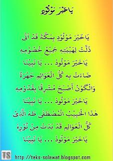 Teks Sholawat Ya Khoiro Maulud