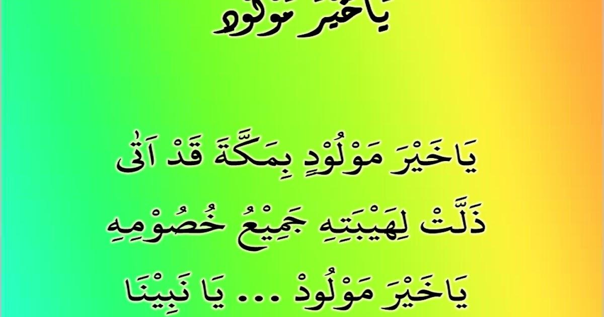 Teks Sholawat Ya Khoiro Maulud Kumpulan Teks Sholawat