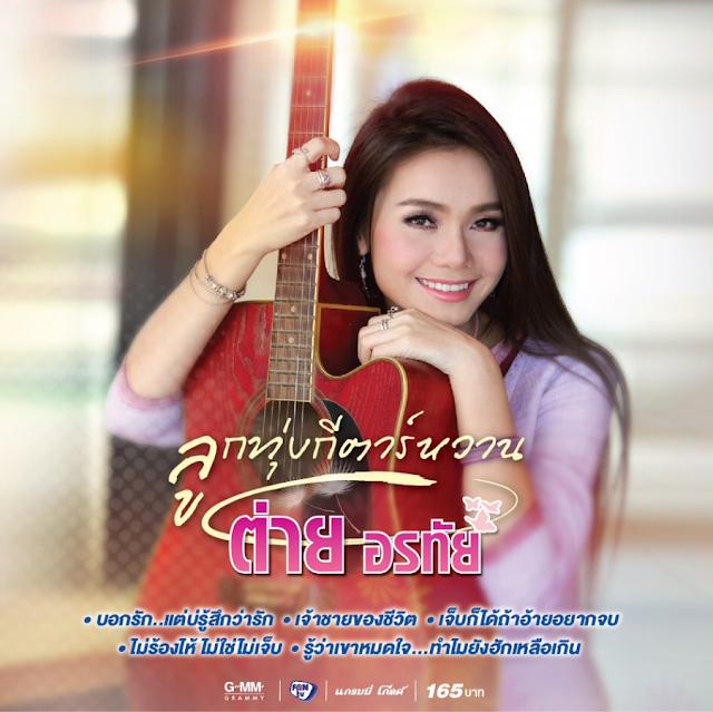 Download [Mp3]-[Hot Album] รวมเพลงลูกทุ่งเพราะในอัลบั้ม ลูกทุ่งกีตาร์หวาน ต่าย อรทัย CBR@320Kbps 4shared By Pleng-mun.com