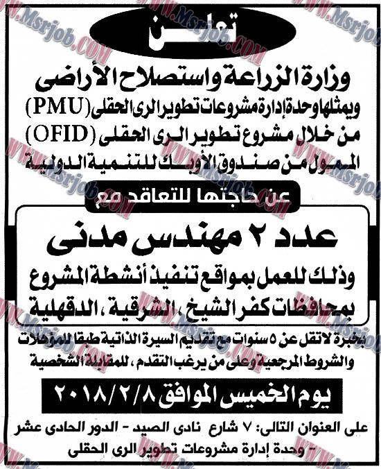 وظائف وزارة الزراعة واستصلاح الاراضى - منشور بالاخبار 1 / 2 / 2018