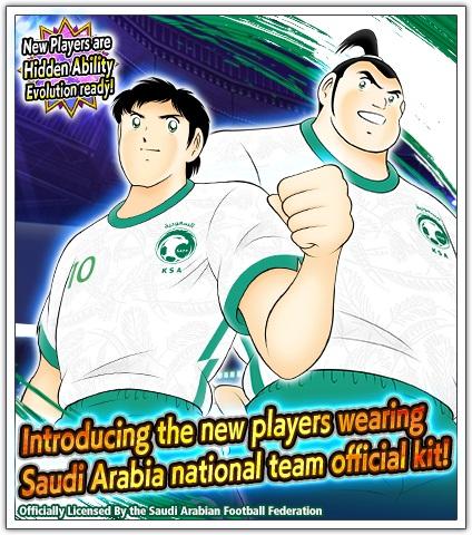 لأول مرّة ظهور لاعبين جدد بالزي الرسمي للمنتخب السعودي في لعبة Captain Tsubasa: Dream Team