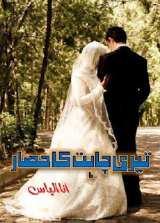 Teri Chahat Ka Hisar Novel By Ana Ilyas Pdf Free Download