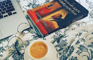رواية مئة عام من العزلة للكاتب غابرييل غارسيا ماركيز