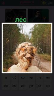 655 слов девушка идет по тропинке в лесу, в волосах ветки застряли 8 уровень