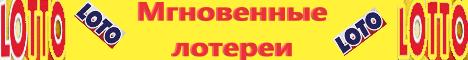 лотереи россии