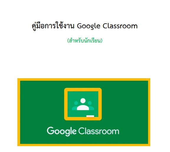 คู่มือนักเรียน Google Classroom