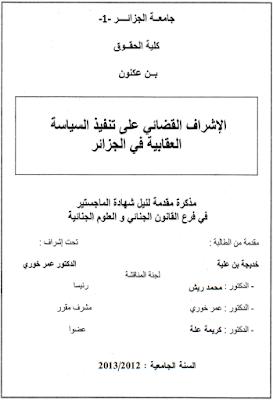 مذكرة ماجستير : الإشراف القضائي على تنفيذ السياسة العقابية في الجزائر PDF